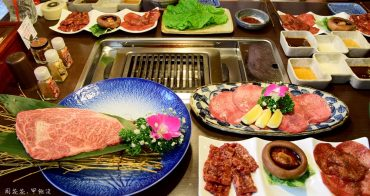 【山陰島根美食】燒肉若富 極品鳥取大山黑牛!商業午餐價格更便宜,牛舌好吃推薦必點