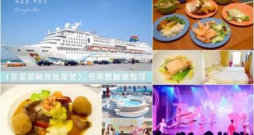 【麗星郵輪寶瓶星號】搭乘體驗總整理:餐食房型、設施娛樂、登船須知,讀者優惠更便宜!