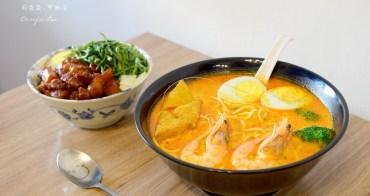 【台北食記】來碗Laksa 忠孝新生站平價美食推薦,新加坡叻沙麵、家常紅燒肉飯