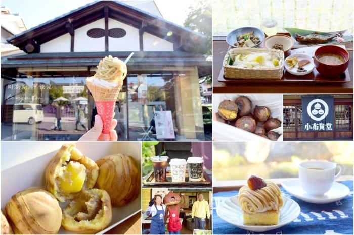 【長野遊記】小布施町 栗子小鎮半日遊散策!栗子飯、蒙布朗、栗子霜淇淋甜點控天堂