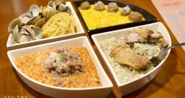 【台北食記】吃義燉飯 堅持使用義大利米!南京復興小巨蛋美食,聚會餐廳推薦