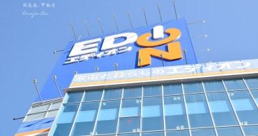 【名古屋購物】EDION 愛電王名古屋本店 日本自由行必買家電滿額可退稅