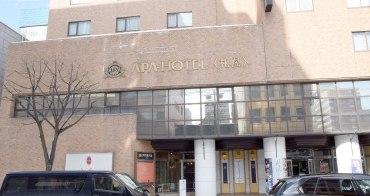 【札幌住宿】APA Hotel Sapporo 近狸小路商店街超平價飯店推薦!逛街購物好方便