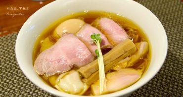 【東京美食】らぁ麺やまぐち 山口拉麵 米其林推薦百名店!西早稻田神級雞湯拉麵