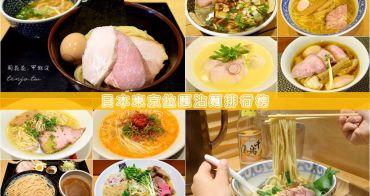 【東京拉麵沾麵地圖22間】tabelog排行榜精選!米其林一星、日本網友推薦排隊也要吃