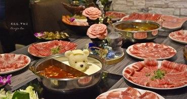 【中山站美食】好食多涮涮屋南西店 超可愛牛奶熊!大份量肉盤、高cp值火鍋