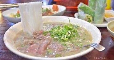 【南京三民站美食】越南河內河粉 心中台北最好吃的生牛肉河粉!生春捲也很推薦
