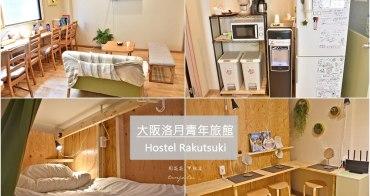【大阪住宿】洛月青年旅館 難波日本橋附近平價背包客棧,有電梯、會說中文員工