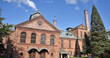 【北海道景點】SAPPORO札幌啤酒博物館 免門票免費入園,雨天也能來喝啤酒