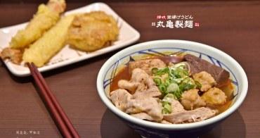 【西門誠品美食】丸亀製麵 銷魂麻辣豬肉烏龍麵!周年慶活動有機會免費吃一年