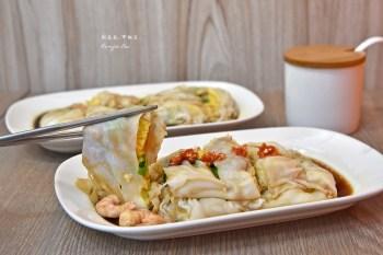 【行天宮美食】稻香石磨腸粉 平價大份量小吃,推薦雙拼牛肉鮮蝦口味,還有蒸王子麵