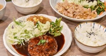 【台北小巨蛋美食推薦】辺 hotori 日式家庭料理 台日夫妻共同經營,漢堡排超好吃!