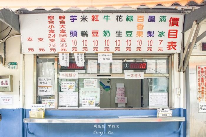 【新店烏來美食推薦】台電桂山發電廠冰品部 一支只要10元桂山冰棒!超多口味便宜好吃