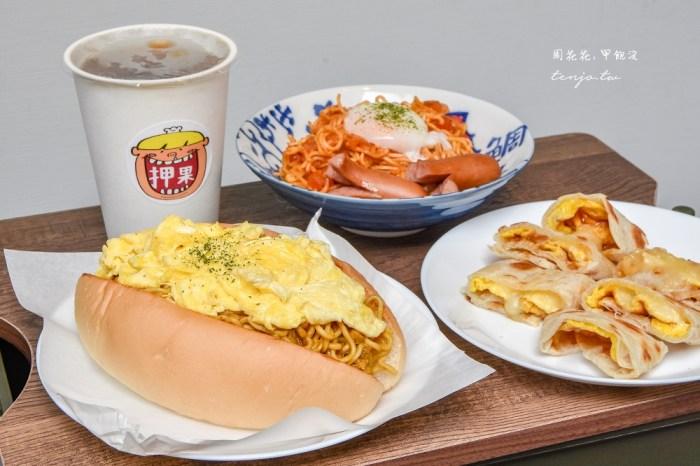 【捷運行天宮美食早餐】押果 超好吃炒麵麵包推薦!手工捲蛋餅、特製公仔麵也很優秀