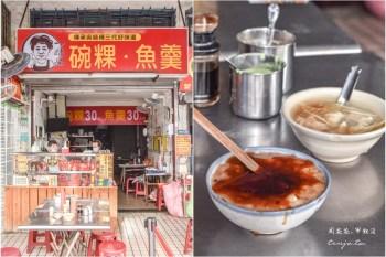 【台南國華街美食小吃】一味品碗粿魚羹 傳承吳師傅三代好味道,平價好吃還不太要排隊