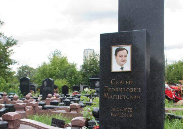Sergei Magnitsky grave