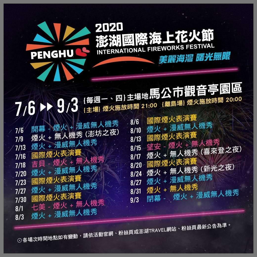 【2020澎湖海上花火節】延期至7/6~9/3舉辦!首創無人機、花火場次、景點、住宿全攻略
