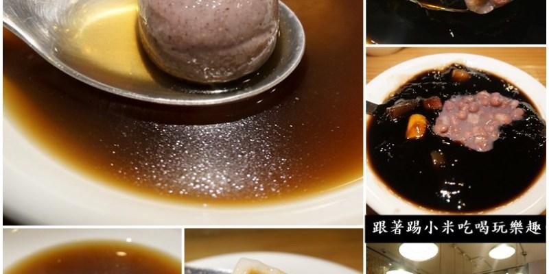 新竹下午茶美食 友善豆花湯圓-天冷就該來一碗黑糖薑汁湯圓/熱燒仙草來暖胃囉--踢小米食記