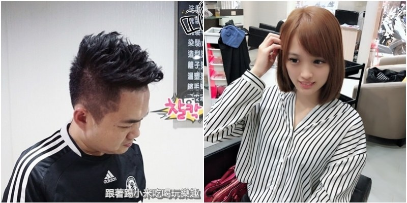 新竹美髮-CG髮型設計-小米多年來髮型設計都交給她了~(新竹剪髮市區.染髮.護髮)-踢小米的生活