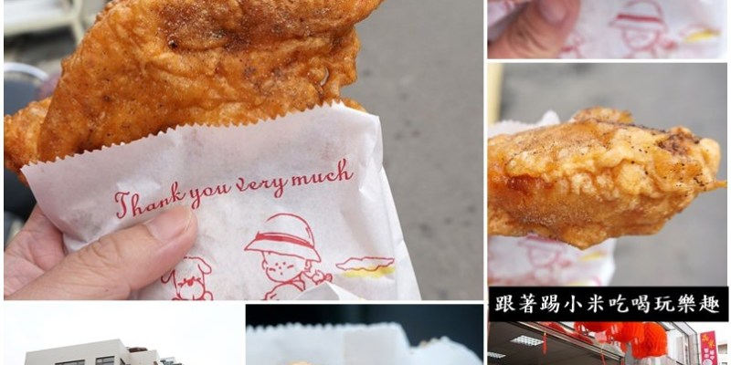 新竹美食|魔王雞排(已改名瘋城棋雞)(電話外送地址下午茶美食)-厚切雞排魔王的魅力來到新竹了(另有惡魔雞排資訊)--踢小米食記