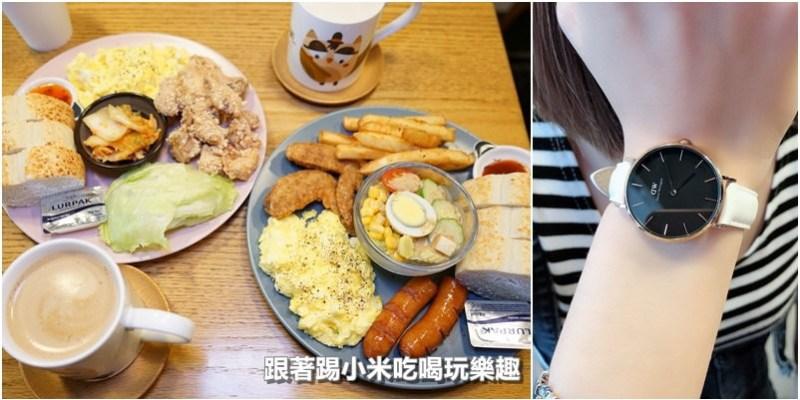 新竹早午餐|在樹上。平價份量多有營養早餐很重要.推在樹上咖啡及黑糖鮮奶(東門街.東門城圓環美食.營業時間地址菜單)--踢小米食記