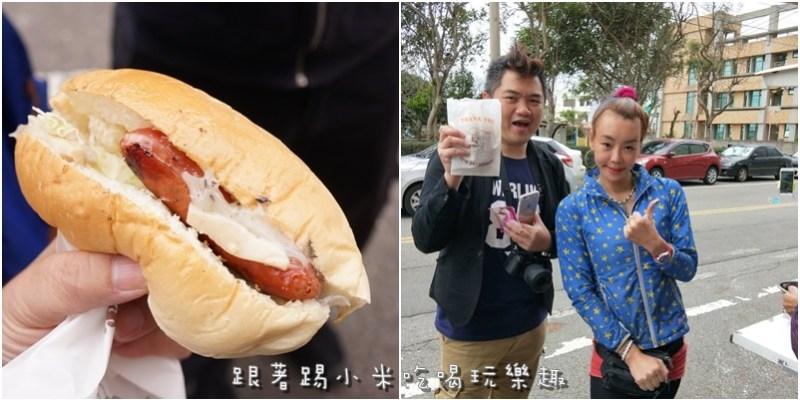 新竹縣竹北法拉利花Q姐來了。最後一埸殺青場賣黑鮑魚香腸堡只有01/06一天賣完為止--踢小米食記