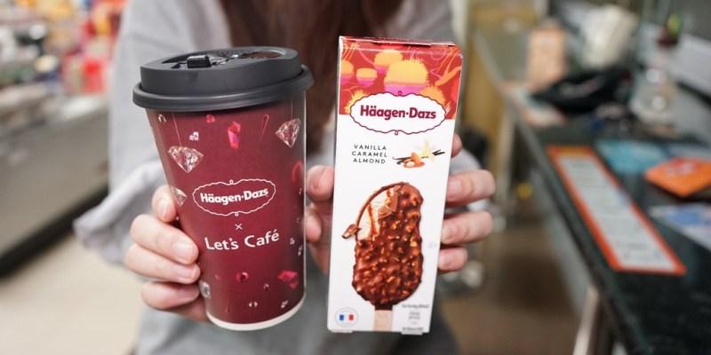 全家與美國知名品牌「哈根達斯」合作「巧雪可可」大家喝了嗎?巧克力控甜螞蟻必喝💪--踢小米食記