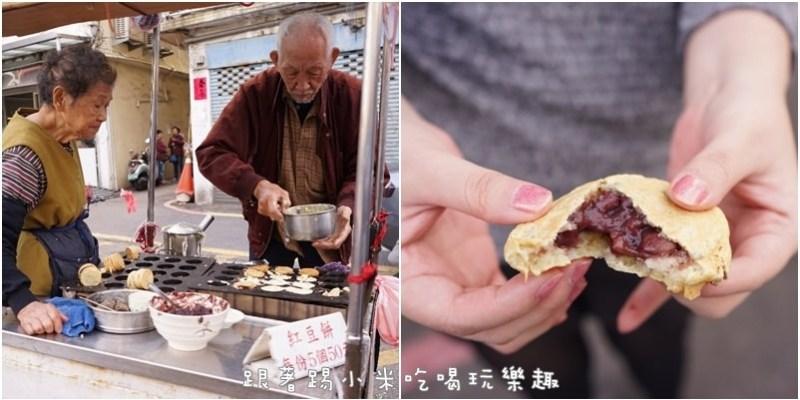新竹老爺爺炭火紅豆餅|小時候阿公阿嬤會買給您吃脆皮紅豆餅回憶味道(營業時間.兩個營業地址)--踢小米食記