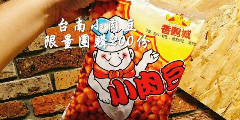 台南小肉豆團購第二團:台南小肉豆團購名單公佈🍽