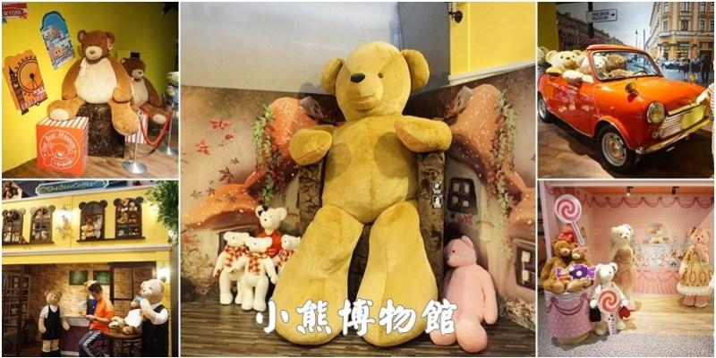 新竹景點|小熊博物館泰迪熊無敵療癒好拍台灣首創以熊為主題的博物館.超過2000隻世界各國小熊齊聚一堂(巨城停車塔旁.咖啡.One.Bear.Museum.營業時間門票價格電話)--踢小米遊記