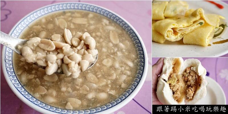 新竹早餐美食推薦|有夠爛花生湯-花生湯有夠爛有夠香XD 傳統手工蛋餅軟Q有嚼勁(林森路/西大路/中式早餐)--踢小米美食