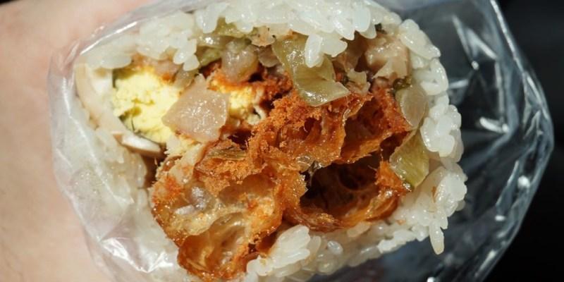 新竹美食|南大路無名古早味傳統飯糰(鹹.甜.素食)(新銘早餐旁)--踢小米食記