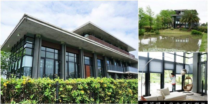 宜蘭羅東民宿 包棟推薦 海田行館-來一個有品味的峇里島心情解放的豪宅的生活吧(合法民宿/五結鄉/早餐/邀約)--踢小米的玩樂