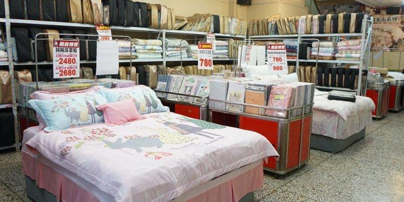 彰化和美寶松皇家寢具熱鬧一夏特賣會開倉大甩賣。天絲純棉寢具2.5折起!每日排隊商品超便宜。超值限量商品給大家搶!--踢小米血拼