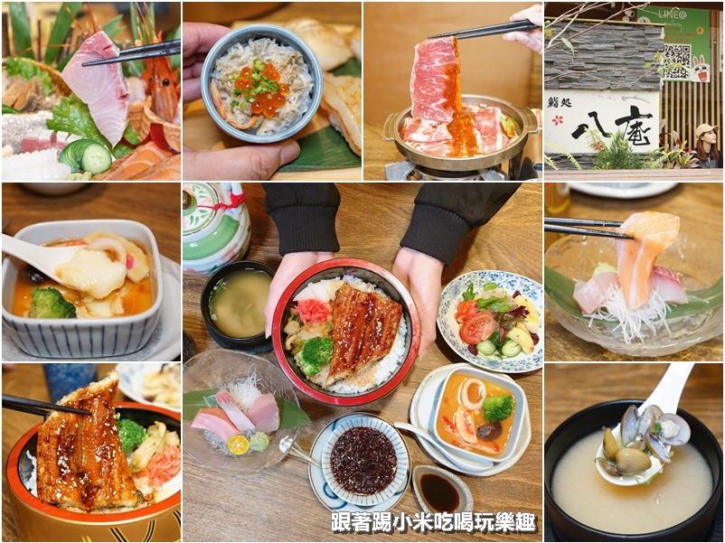 新竹竹北美食|八庵壽司割烹日本料理菜單套餐價格價目MENU資訊。地址營業時間電話–踢小米食記