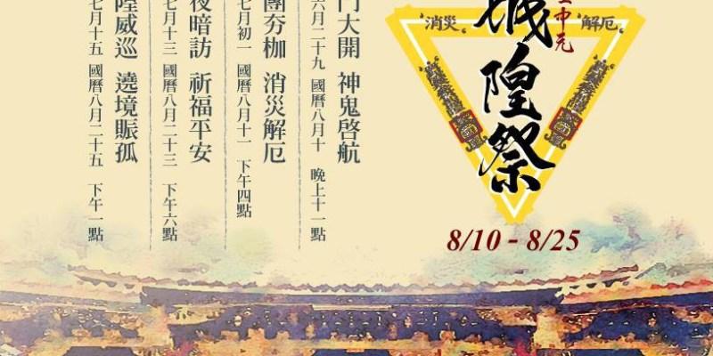 2018新竹城隍祭-奉旨遶境賑孤時間表.路線圖.踢小米直播時間.照片分享懶人包--踢小米的生活
