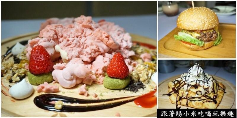 新竹甜點美食|The Mars 1/3(火星三分之一) - 來自港味的手工甜點猴塞雷~(香港人/分子冰淇淋/港式西多士/東門街/邀約)--踢小米食記