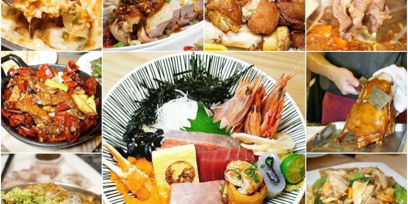 新竹餐廳竹北|推薦美食|母親節父親節(平日)慶祝餐廳吃那裡?(懶人包含訂位電話)--中西日韓意素式新竹必吃料理通通都有~--踢小米食記