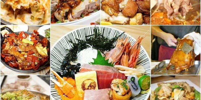 新竹餐廳竹北 推薦美食 母親節父親節(平日)慶祝餐廳吃那裡?(懶人包含訂位電話)--中西日韓意素式新竹必吃料理通通都有~--踢小米食記