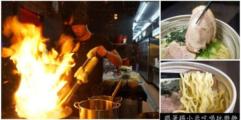台北東區美食|炎神拉麵-來自北海道札幌原味拉麵 + 炎之技來挑戰各地
