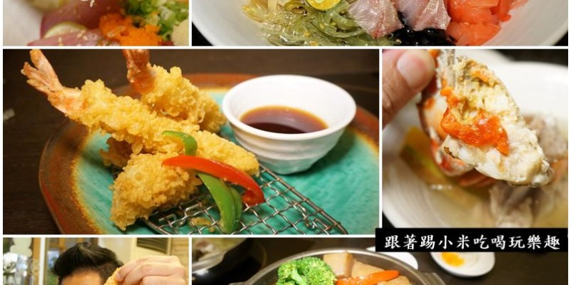 新竹竹北漁市大眾食堂日本料理-大眾化的價格下擁有專業日式料理堅持(文末有折價優惠/丼飯/邀約/另有馬偕店)--踢小米食記