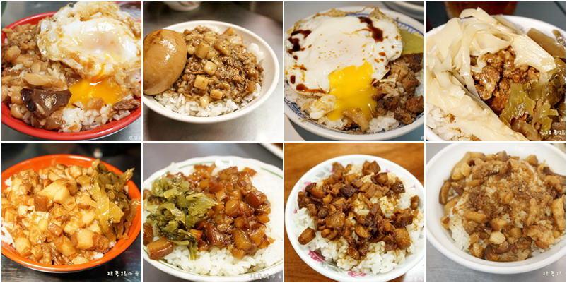 新竹竹北美食|滷肉飯(魯肉飯)懶人包推薦。小米口袋名單(不定期更新)–踢小米食記