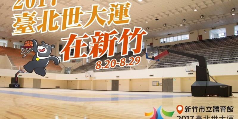 (新竹地區賽程表查詢)。世大運新竹區籃球。排球賽事08/20今日登場!(足球)--踢小米生活