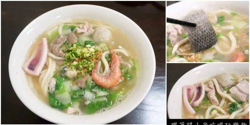 新竹平價美食推薦 鮮下手海鮮粥麵-多達10種食材CP值超高的海鮮烏龍麵(虱目魚/炸海鮮)--踢小米食記