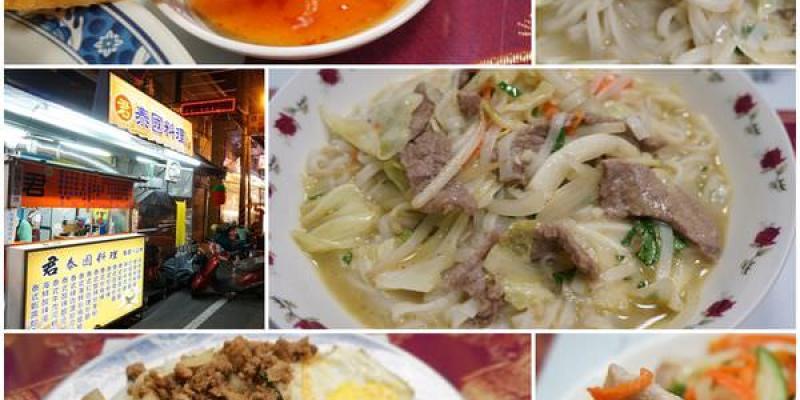 【新竹縣竹東美食】君泰式料理-平價價格經濟晚餐不錯選擇--踢小米食記