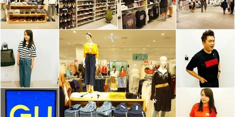 新竹GU巨城店。TAIWAN。男女童裝平價服飾。春夏新裝上市搶先看(男女裝/親子裝/童裝/HONDA/七龍珠/BigCity購物中心/邀約)--踢小米血拼