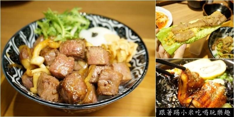 新竹丼飯美食推薦|開丼燒肉VS丼飯餐廳--小米帶團攻打