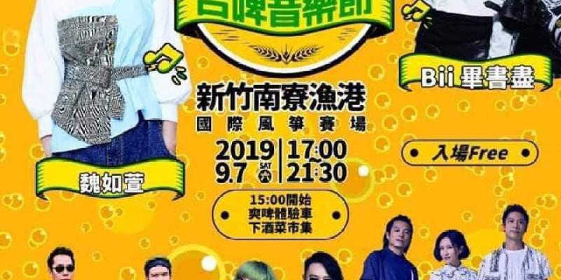 2019新竹台啤音樂節就在新竹南寮漁港9/7當天不要錯過了!(不斷更新報資訊懶人包時間表交通資訊)--踢小米的生活