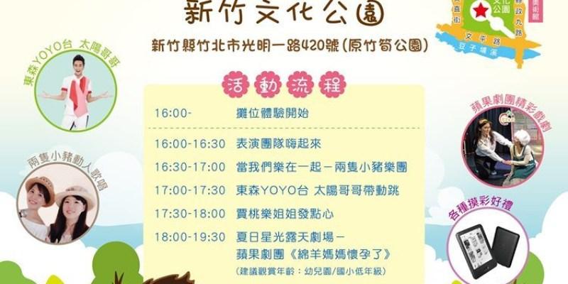 竹北親子活動:8/10(六)竹北文化公園藝起來看戲X逗熱鬧手作市集--踢小米生活