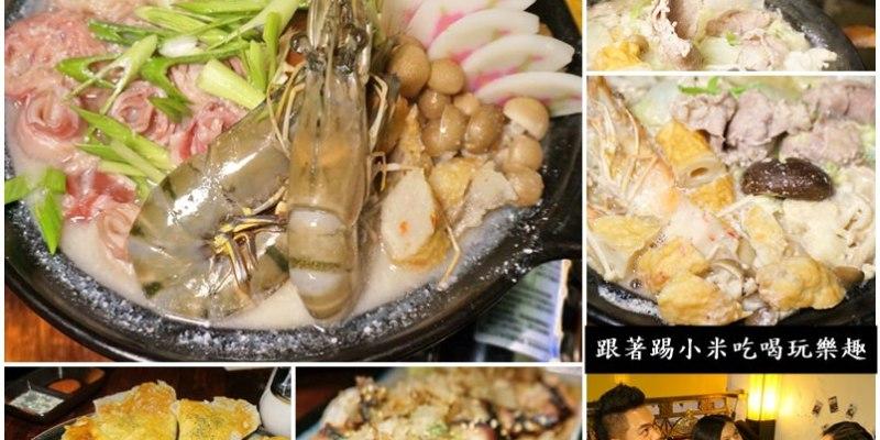 新竹居酒屋美食|谷奇GookyGrill--在居酒屋也可以吃到澎湃的火鍋美食(火鍋/宵夜/串燒/大遠百/邀約)--踢小米食記